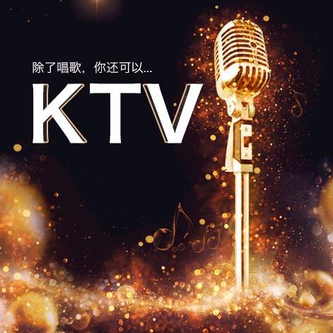 KTV服务LIte